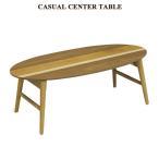 テーブル (カジュアルセンターテーブル マロン) 寄木突板 ウォールナット ピーチ バーチ 幅100 ラッカー塗装 折脚 楕円 完成品