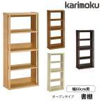 ショッピング学習机 カリモク 学習机 ボナシェルタ シリーズ 書棚 HT2265ME HT2265MS HT2265MH HT2265MK Buona scelta karimoku