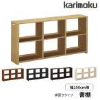 ショッピング学習机 カリモク 学習机 ユーティリティシリーズ 書棚 Utility karimoku