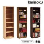 ショッピング学習机 カリモク 学習机 スパイオユニット 書棚 HU2405MS HU2405MH HU2405MK Spaio Unit karimoku