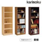 ショッピング学習机 カリモク 学習机 スパイオユニット 書棚 HU2415MS HU2415MH HU2415MK Spaio Unit karimoku