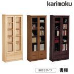 ショッピング学習机 カリモク 学習机 書棚 HT2380ME HT2380MS HT2380MH HT2380MK スタイリッシュライン 共通アイテム karimoku