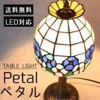 テーブルライト Petal(ペタル) YTL-511 LED電球対応 照明器具 ステンドグラス アンティーク風 卓上ライト 間接照明 寝室 おしゃれ かわいい モダン 北欧