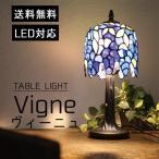 テーブルライト Vigne(ヴィーニュ) YTL-512 LED電球対応 照明器具 ステンドグラス アンティーク風 卓上ライト 間接照明 寝室 おしゃれ かわいい モダン 北欧