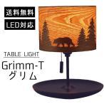 テーブルライト Grimm(グリム)T YTL-359 LED電球対応 照明器具 動物のシルエットランプ ナチュラル 卓上ライト 間接照明 寝室 おしゃれ かわいい モダン 北欧