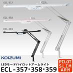 ショッピング学習机 学習机 コイズミ デスクライト LEDモードパイロットスリムアームライト ECL-357 ECL-358 ECL-359 LEDライト クランプ 2018年度