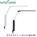 2017年 堀田木工所 国産 デスクライト LEDスタンドライト C3652 P/B/W hotta woody  学習机/学習デスク