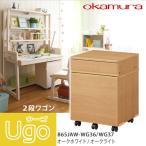 オカムラ 2段ワゴン ウーゴ 865JAW-WG36 865JAW-WG37 2019年度 Ugo 岡村製作所 分割/高さ変更