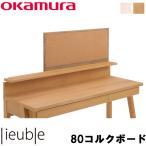 オカムラ リュブレ 学習 アクセサリ コルクボード80cm 86NA8P-WE19 岡村製作所 2018年度