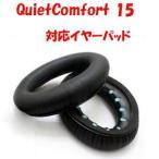 Bose QuietComfort 15 / 25 ボーズ 対応交換用パッド QC15, QC25,QC2, AE2, AE2i 対応 ヘッドホンパッド イヤーパッド ヘッドフォンパッド