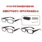 Yahoo!ネクストマートお得な4点セット PCメガネ ブルーライトカット メガネ スマホ パソコン用メガネ