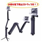 GoPro hero5 - GoPro 対応 ウェアラブルカメラ 3Way 自撮り棒 アクセサリー 防水  for ゴープロ Hero 6/5/4 SJCAM XiaoYi