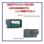 GoPro Hero 5 black / 6 black 用 メイン画面 レンズ用  2枚セット 強化ガラスフィルム  液晶保護フィルム ゴープロ アクセサリー