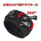 GoPro 対応 アクセサリー アームバンドマウント  for GoPro Hero 5/4/3/3+/2 SJCAM 4000/5000/6000/XiaoYi