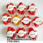 トマト ミニトマト 赤と黄色のミニトマトが楽しめる10カップセット 送料無料(条件付き)