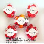 トマト ミニトマト 父の日 5色のトマトが入ったジュエリーボックスカップ5カップセット 送料無料(条件付き)