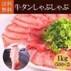 牛タン 仔牛 スライス 1kg (500g×2)しゃぶしゃぶ 焼肉 仔牛肉 タン ヘルシー 牛たん 牛タンしゃぶしゃぶ 薄切り 冷凍 送料無料