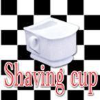 ラスティク シェービングカップ ホワイト シェービング容器 髭剃りカップ プロ用美容室専門店 シェービング