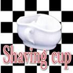 パーフェクトシェービングカップ ホワイト シェービング ヒゲソリ容器 髭剃り プロ用美容室専門店 ヒゲブラシのパートナー♪