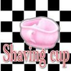パーフェクトシェービングカップ ピンク プロ用美容室専門店 シェービング ヒゲブラシのパートナー♪