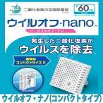 ウイルオフ・ナノ  約60日 コンパクトタイプ 【健康_抗菌_除菌グッズ_インフルエンザ】