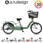 自転車 20インチ 変速 オートライト 変速  a.n.d coala cargo コアラ カーゴ  a.n.design works 完全組立済 送料無料