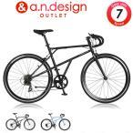 ロードバイク 本体 700c クロスバイク 自転車 7段変速  a-lee707 エイリー a.n.design works アウトレット カンタン組立  12/9〜11全品14倍プレミアム23倍