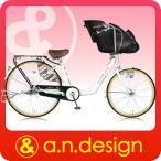 自転車 子供乗せ 3人 オートライト 変速 26インチ a.n.d mama racco ママ ラッコ a.n.design works アウトレット 完全組立