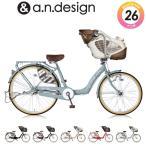 エントリーで★ポイント+5倍 自転車 子供乗せ 3人 オートライト 変速 26インチ  a.n.d mama ママ a.n.design works 完全組立済 送料無料