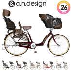 ヘルメットプレゼント a.n.design works  a.n.d mama wk ダブルキッズ ママ 子供乗せ自転車 3人乗り 26インチ おしゃれ 組立済