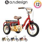 ショッピング自転車 自転車 三輪車 子供 男の子 女の子  a.n.d TRIC トライク a.n.design works カンタン組立 送料無料