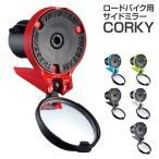 The Beam CORKY コーキー バーエンドミラー 自転車 ロードバイク ドロップハンドル用