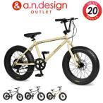 ファットバイク 20インチ 本体 自転車 ディスクブレーキ 7段変速  Devoo207 a.n.design works アウトレット99%組立