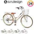 ショッピング自転車 自転車 子供 24インチ 本体 安い 小学生 男の子 女の子 変速 ライト 130cm〜  FT246 a.n.design works カンタン組立 送料無料