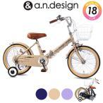 アウトレット a.n.design works frere ν フレール ニユ 自転車 子供用 18インチ 男の子 女の子 幼稚園 幼児 キッズ 105cm〜 ポイント10倍