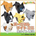 動物たちのかわいいライト コイン型電池2個付属