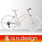 クロスバイク 700c 本体 自転車 7段変速 通勤通学  Laugh437 a.n.design works アウトレット カンタン組立
