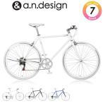 ショッピングクロスバイク a.n.design works  Laugh537 ラフ クロスバイク 700c 本体 自転車 7段変速 シマノ 軽量 通勤通学 街乗りカンタン組立