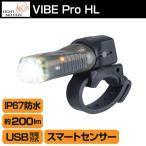 LIGHT&MOTION ライトアンドモーション VIBE ProHL バイブプロHL サイドマーカー付オートヘッドライト