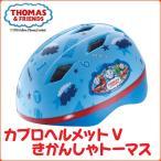 大人気!きかんしゃトーマスの幼児用ヘルメットが登場!