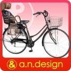 自転車 27インチ 本体 子供乗せ自転車 LEDオートライト 変速 a.n.design works NT276HD with Kids アウトレット 完全組立済