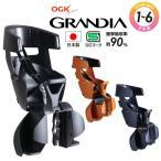 くらしの応援クーポン OGK GRANDIA グランディア RBC-017DX リアチャイルドシート 後ろ子供乗せ
