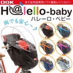 自転車用 レインカバー チャイルドシート まえ RCH-003 OGK 幼児座席用ソフト風防 ハレーロ・ベビー