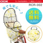 自転車 チャイルドシート カバー  OGK RCR-002 後ろ用 うしろ子供のせ用風防レインカバー