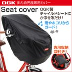 OGK技研 まえ幼児座席用カバー TN-011H ブラック