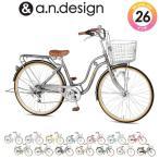 自転車 26インチ 本体 変速 オートライト LED シティサイクル 通学 通勤  a.n.design works SD266RHD 完全組立済 送料無料