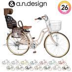 a.n.design works  SD266RHD with Kids 自転車 26インチ 本体 子供乗せ自転車 変速 LEDオートライト 完成品 組立済