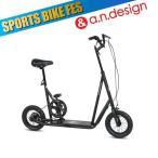 キックスケーター 自転車 ミニベロ Caringbah  Skurf スカーフ a.n.design works アウトレット カンタン組立 ポイント15倍