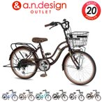 アウトレット a.n.design works SL206HD 自転車 子供用 20インチ 本体 小学生 男の子 女の子 ギアあり キャリア 115cm〜 カンタン組立