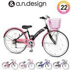 ショッピング自転車 自転車 子供 22インチ 本体 安い 小学生 男の子 女の子 変速 ライト 125cm〜 SV226 a.n.design works カンタン組立 送料無料